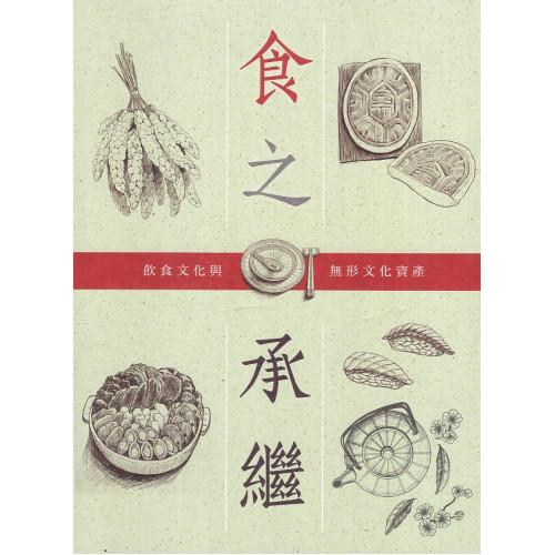 食之承繼 :飲食文化與無形文化資產