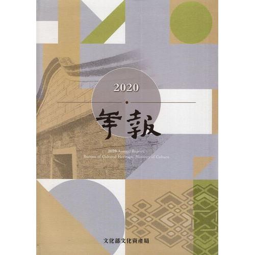 文化部文化資產局年報 2020