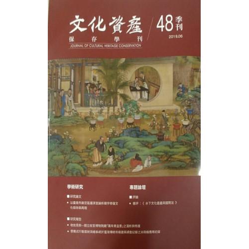 文化資產保存學刊第48期