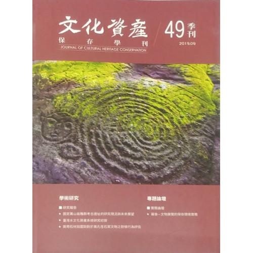 文化資產保存學刊第49期