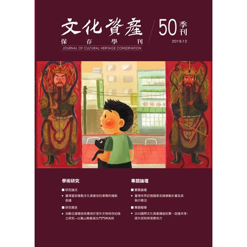 文化資產保存學刊第50期