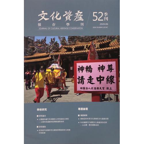 文化資產保存學刊第52期