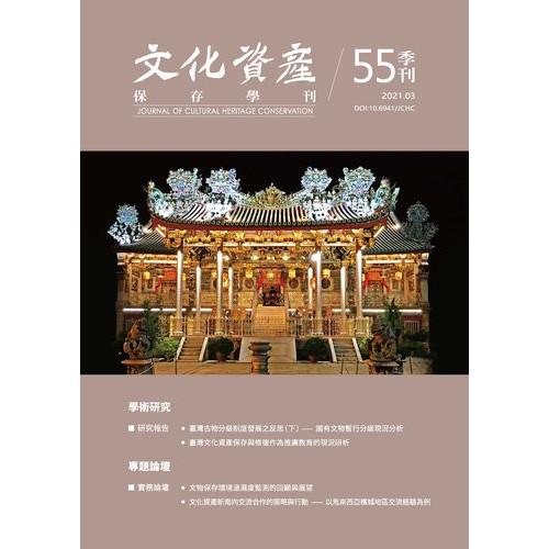 文化資產保存學刊第55期