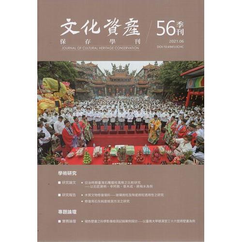 文化資產保存學刊第56期
