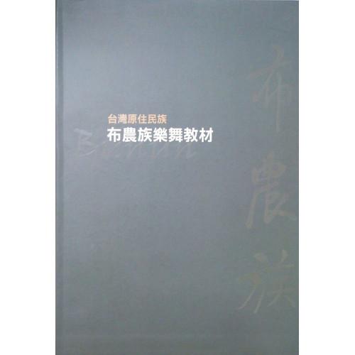 台灣原住民族:布農族樂舞教材(精)