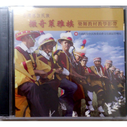 台灣原住民族:撒奇萊雅族樂舞教材(光碟)