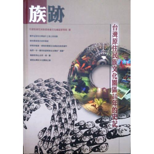 族跡: 台灣原住民族文化園區20年的史記(精)