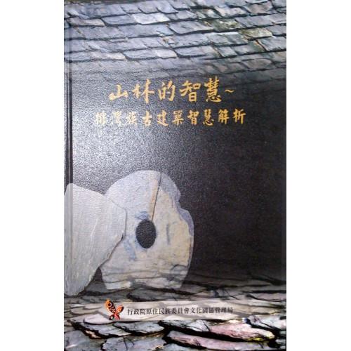 山林的智慧:排灣族古建築智慧解析