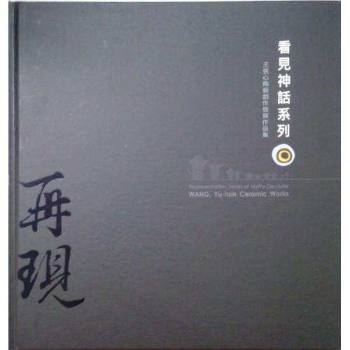 再現.看見神話系列-王昱心陶藝創作個展作品集