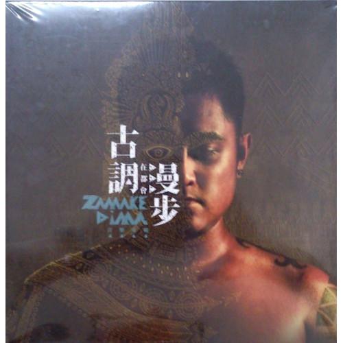 古調在都會漫步ZAMAKE/DIMA 音樂專輯