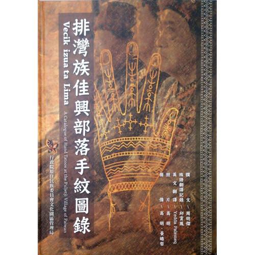 排灣族佳興部落手紋圖錄