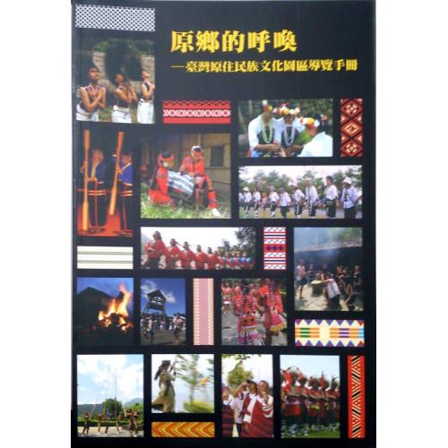 原鄉的呼喚-臺灣原住民族文化園區導覽手冊
