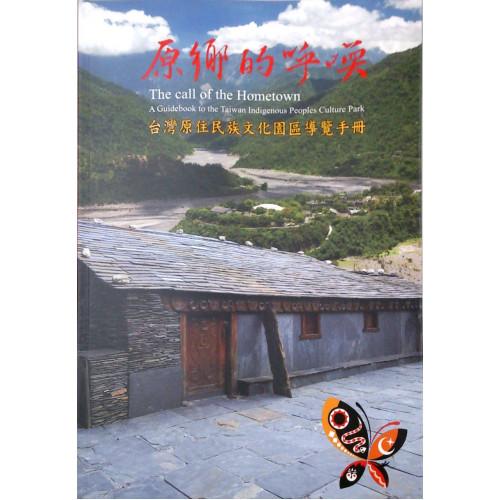 原鄉的呼喚-台灣原住民族文化園區導覽手冊