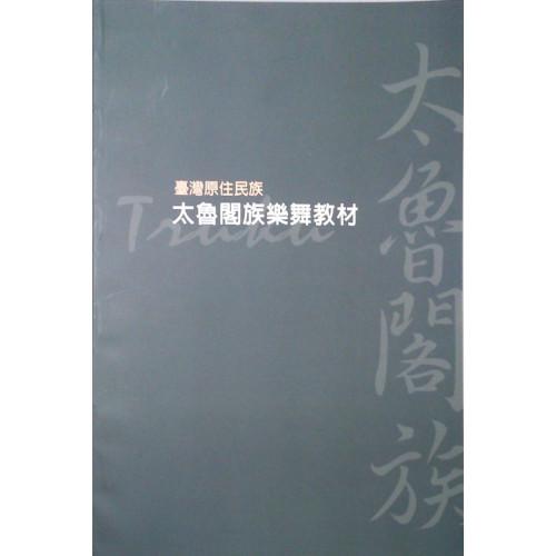 臺灣原住民族-太魯閣族樂舞教材