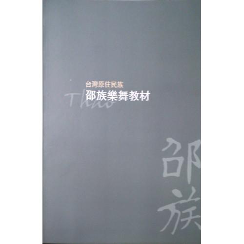 臺灣原住民族-邵族樂舞教材