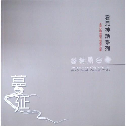 蔓延-王昱心陶藝創作個展作品集