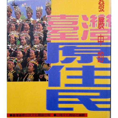 發展中的臺灣原住民