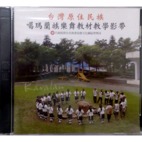 台灣原住民族噶瑪蘭族樂舞教材教學影帶