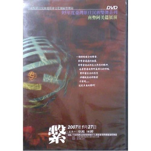 95年度臺灣原住民族樂舞系列-南勢阿美篇展演