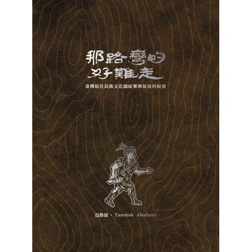 那路彎的好難走-台灣原住民族文化園區樂舞展演的蛻變