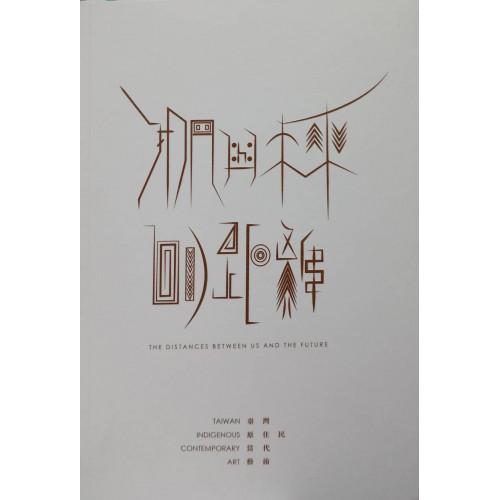 我們與未來的距離-臺灣原住民當代藝術