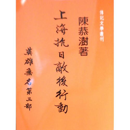 上海抗日敵後行動 (英雄無名第三部)