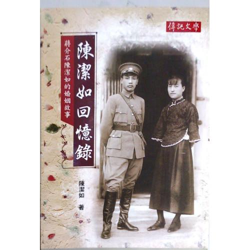 陳潔如回憶錄:蔣介石陳潔如的婚姻故事