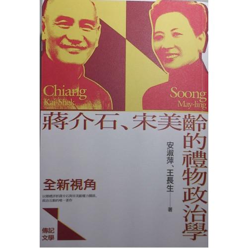 蔣介石、宋美齡的禮物政治學