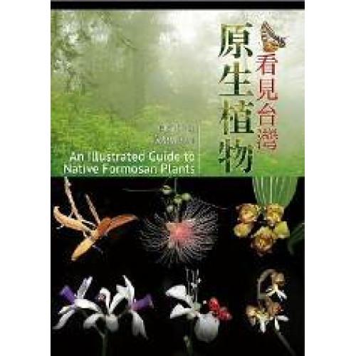 看見台灣原生植物An Illustrated Guide to Native Formosan Plants