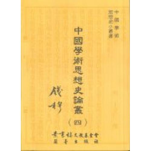 中國學術思想史論叢(四)