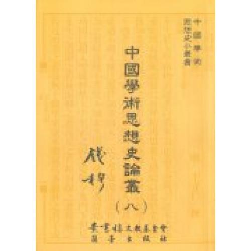 中國學術思想史論叢(八)