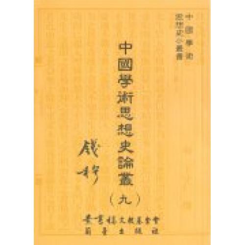 中國學術思想史論叢(九)