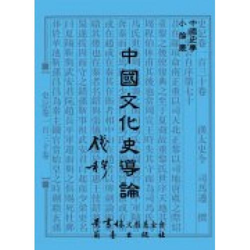 中國文化史導論