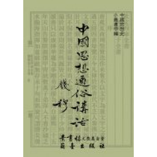 中國思想通俗講話
