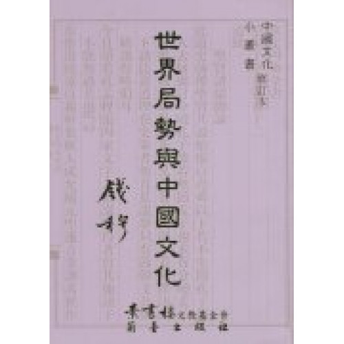 世界局勢與中國文化