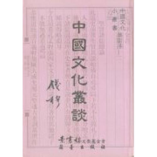 中國文化叢談