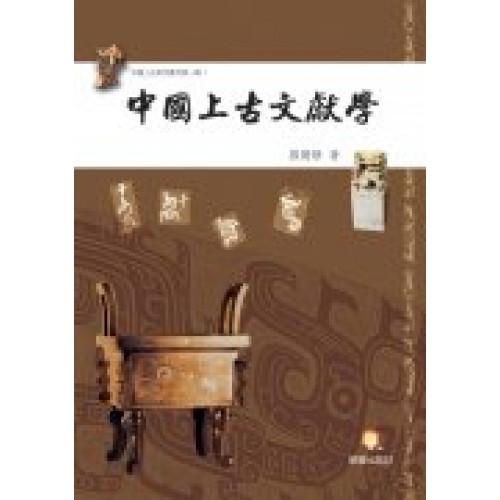 中國上古文獻學