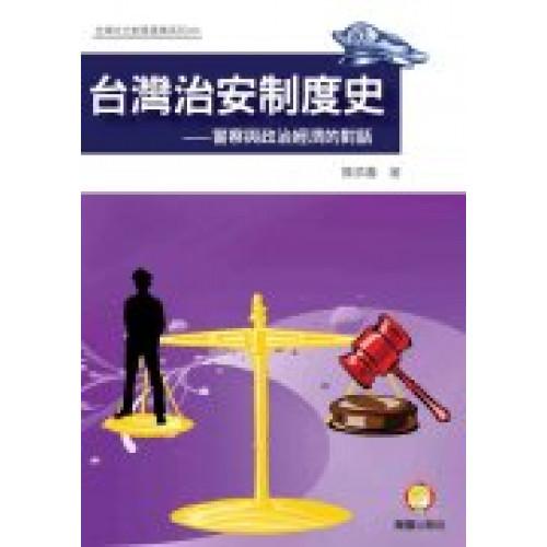 臺灣治安制度史:警察與政治經濟的對話
