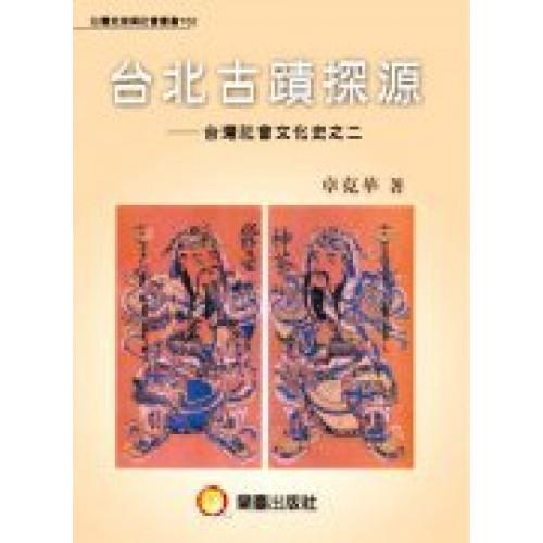 台北古蹟探源