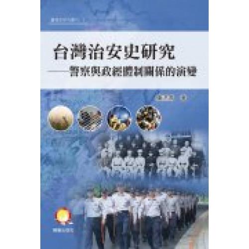 台灣治安史研究─警察與政經體制關係的演變
