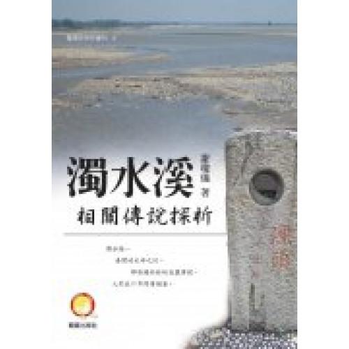 濁水溪相關傳說探析
