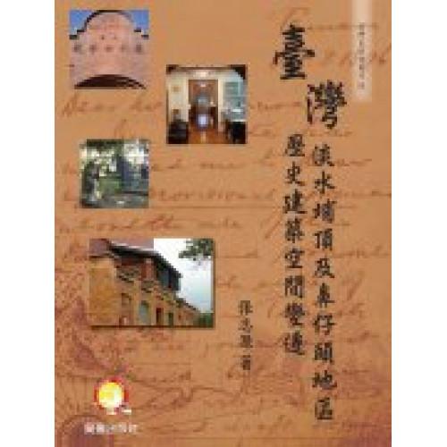 臺灣淡水埔頂及鼻仔頭地區歷史建築空間變遷