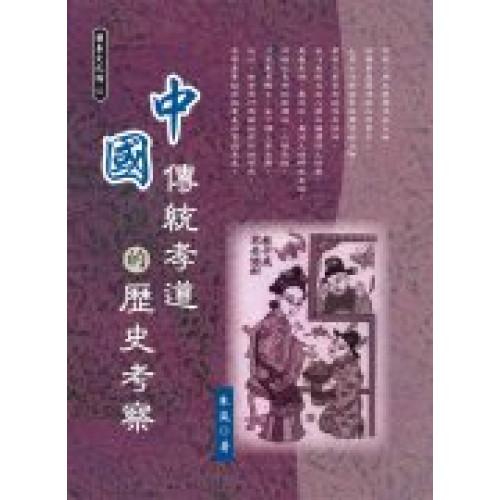 蘭臺文化館中國傳統孝道的歷史考察