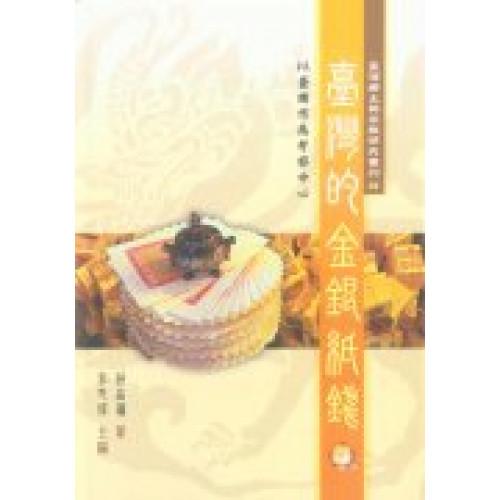 臺灣的金銀紙錢