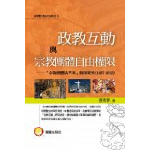 「政教互動與宗教團體自由權限—『宗教團體法草案』個案研究(1997-2012)」