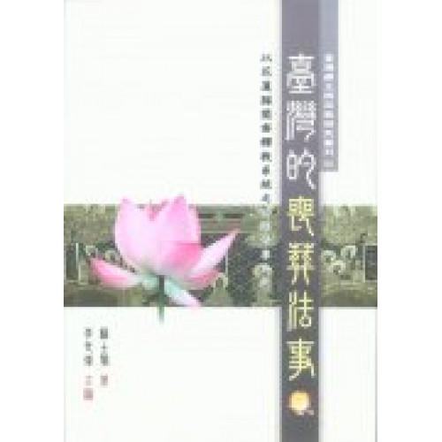 臺灣的喪葬法事