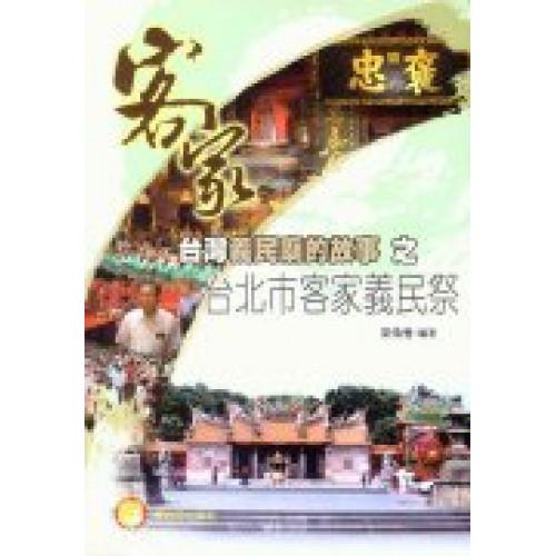 台灣客家義民祭