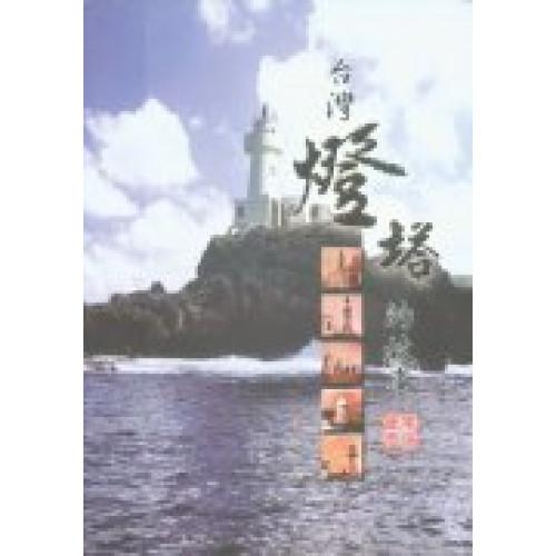 台灣燈塔的故事