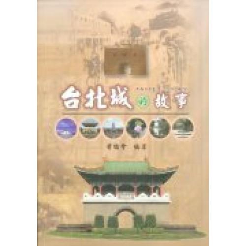 台北城的故事
