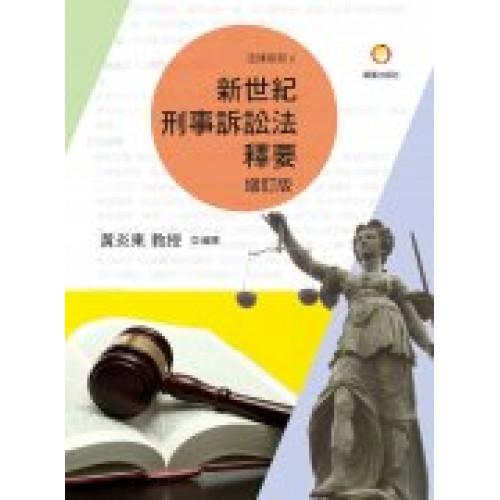 新世紀刑事訴訟法釋要增訂版